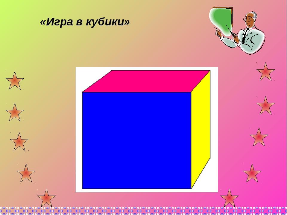 «Игра в кубики»