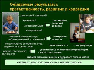 Ожидаемые результаты: преемственность, развитие и коррекция деятельный и акт