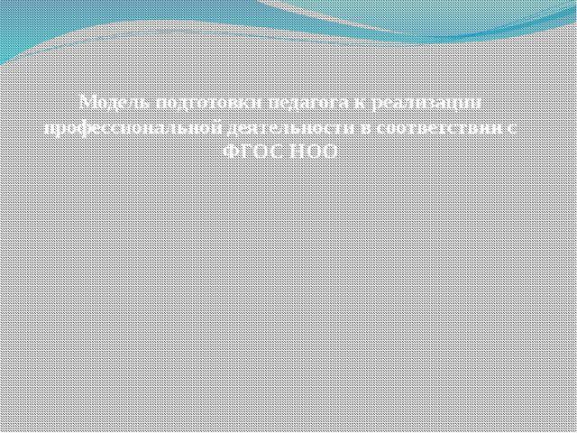 Модель подготовки педагога к реализации профессиональной деятельности в соотв...