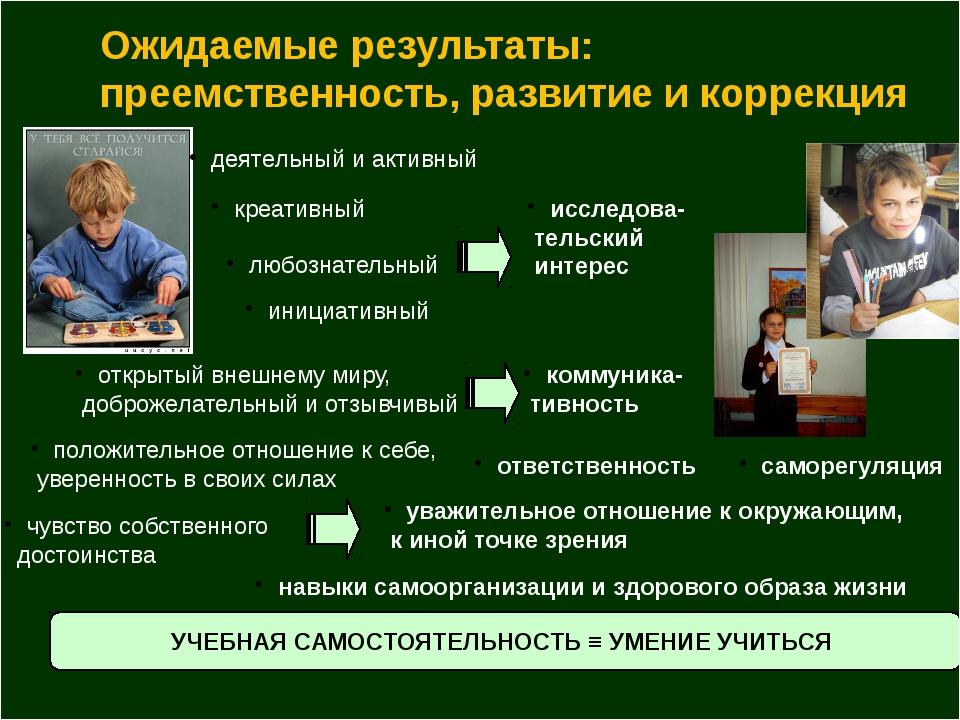 Ожидаемые результаты: преемственность, развитие и коррекция деятельный и акт...