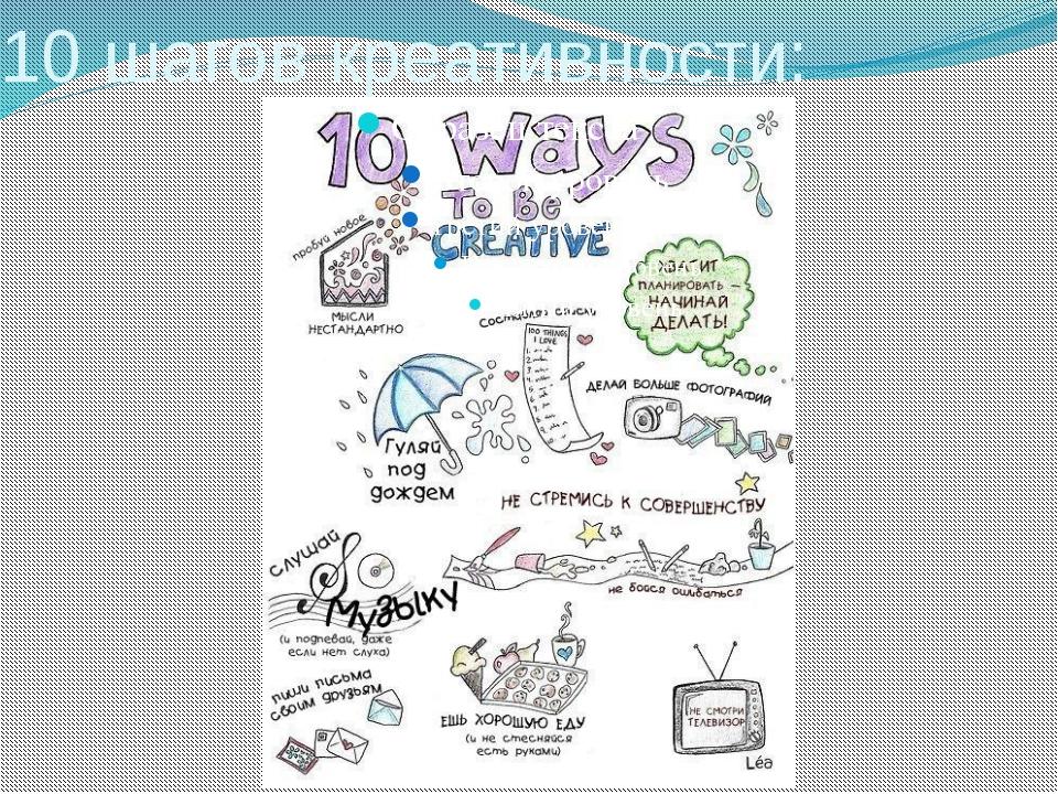 10 шагов креативности: