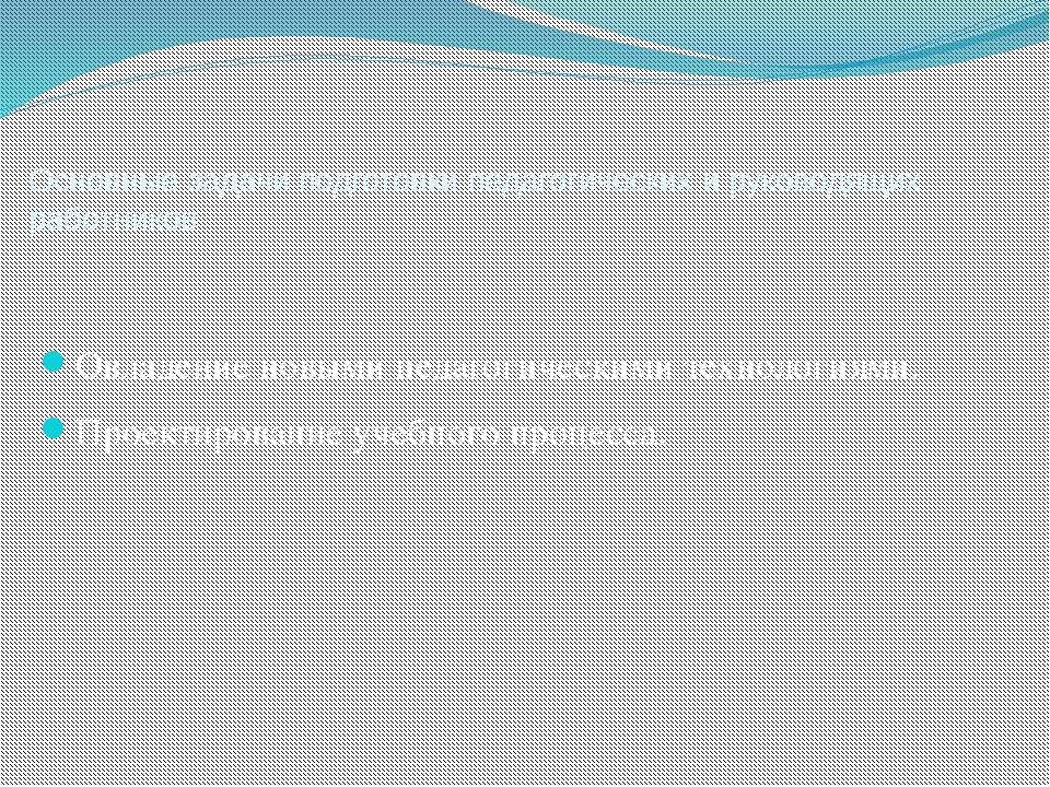 Основные задачи подготовки педагогических и руководящих работников Овладение...