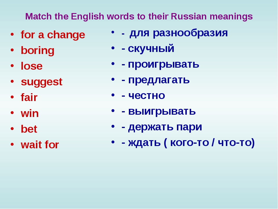 Match the English words to their Russian meanings for a change boring lose su...