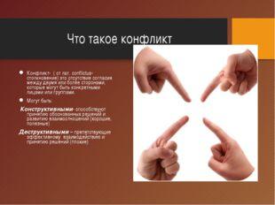 Что такое конфликт Конфликт- ( от лат. conflictus- столкновение) это отсутств