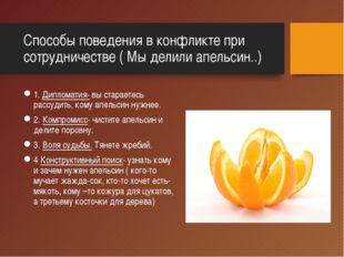 Способы поведения в конфликте при сотрудничестве ( Мы делили апельсин..) 1. Д