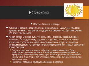Рефлексия Притча «Солнце и ветер». Солнце и ветер поспорили, кто из них сильн