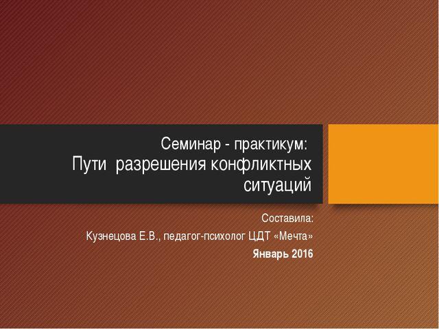 Семинар - практикум: Пути разрешения конфликтных ситуаций Составила: Кузнецов...