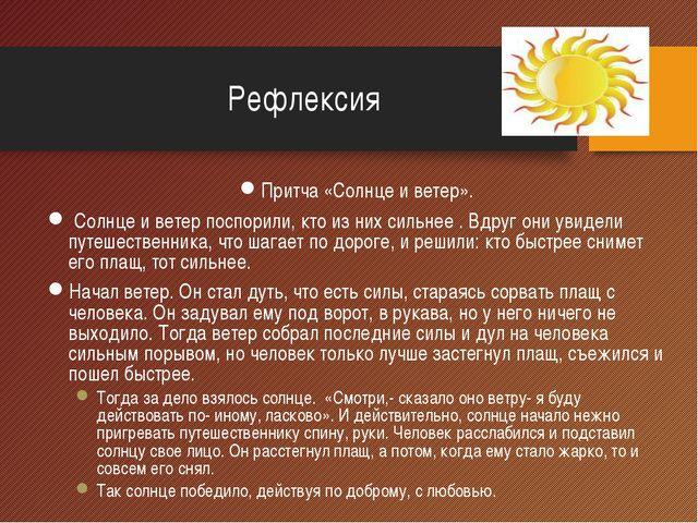 Рефлексия Притча «Солнце и ветер». Солнце и ветер поспорили, кто из них сильн...