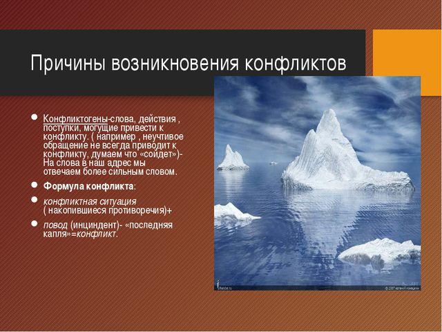 Причины возникновения конфликтов Конфликтогены-слова, действия , поступки, мо...