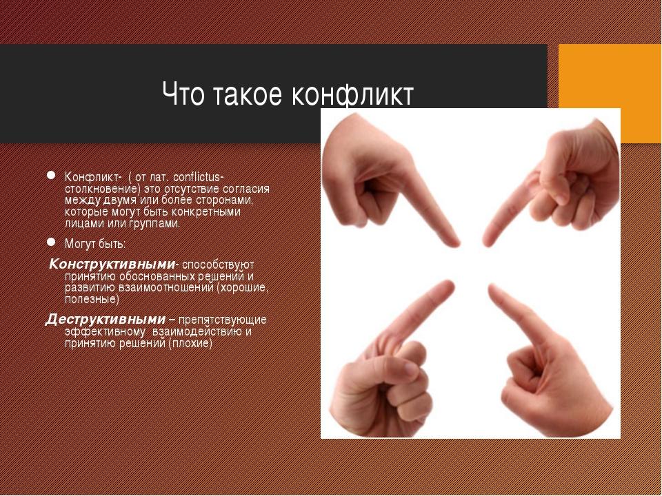 Что такое конфликт Конфликт- ( от лат. conflictus- столкновение) это отсутств...