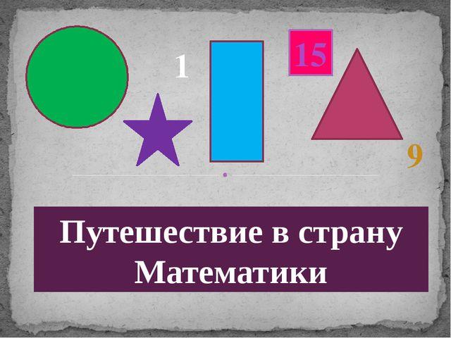 1 15 9 Путешествие в страну Математики