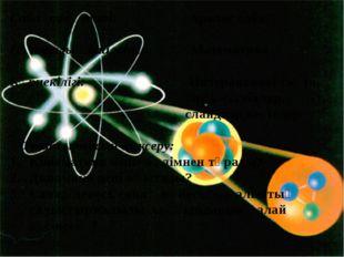 Сабақтың типі: Аралас сабақ Пәнаралық байланыс: Математика Көрнекілігі: Интер