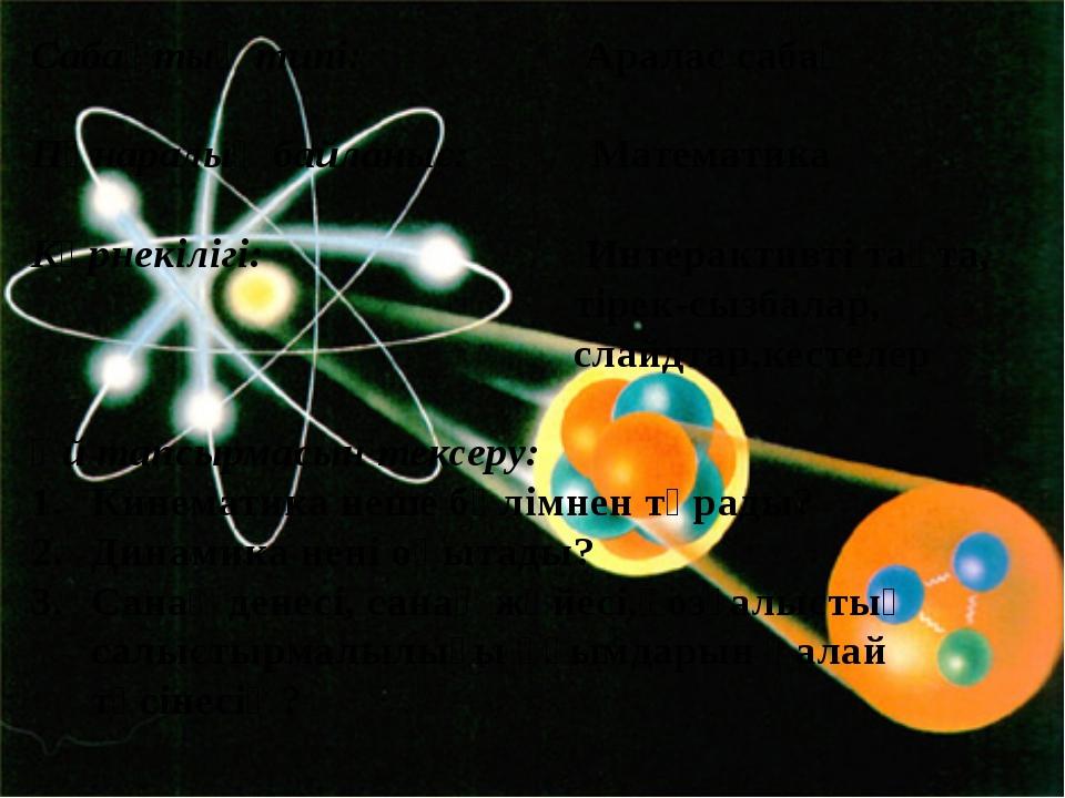 Сабақтың типі: Аралас сабақ Пәнаралық байланыс: Математика Көрнекілігі: Интер...