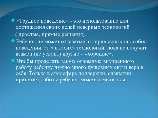 «Трудное поведение» - это использование для достижения своих целей неверных т...