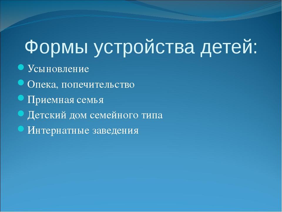 Формы устройства детей: Усыновление Опека, попечительство Приемная семья Детс...