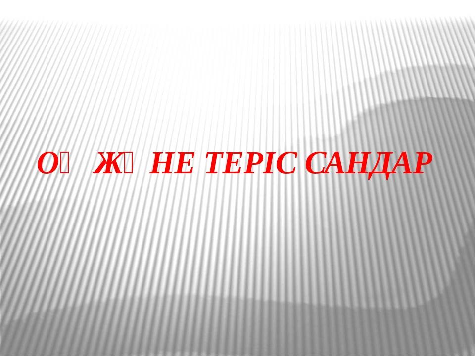 ОҢ ЖӘНЕ ТЕРІС САНДАР