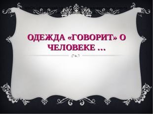 ОДЕЖДА «ГОВОРИТ» О ЧЕЛОВЕКЕ … МКОУ «Фатежская средняя общеобразовательная шко