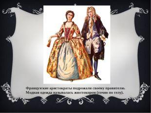 Французские аристократы подрожали своему правителю. Модная одежда называлась