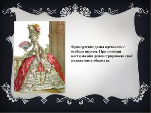 Французские дамы одевались с особым вкусом. При помощи костюма они демонстрир