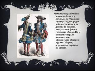 Четкие разграничения в одежде были и у военных. Во Франции мундиры одних род