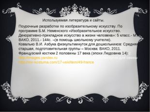 Используемая литература и сайты. Поурочные разработки по изобразительному иск
