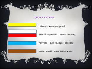 Значение цветов Жёлтый- императорский; белый и красный - цвета воинов; голубо