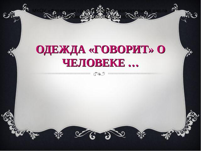 ОДЕЖДА «ГОВОРИТ» О ЧЕЛОВЕКЕ … МКОУ «Фатежская средняя общеобразовательная шко...