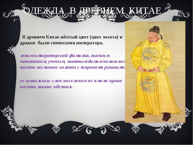 ОДЕЖДА В ДРЕВНЕМ КИТАЕ В древнем Китае жёлтый цвет (цвет золота) и дракон был...
