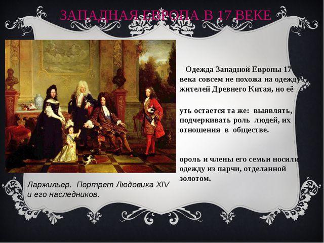 ЗАПАДНАЯ ЕВРОПА В 17 ВЕКЕ Одежда Западной Европы 17 века совсем не похожа на...