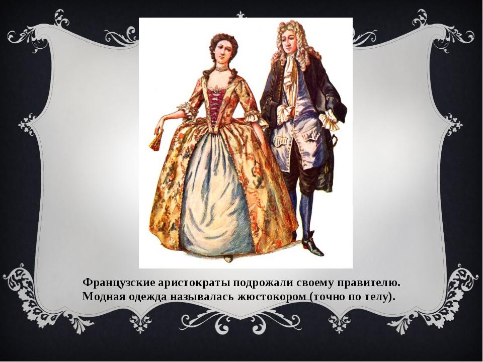 Французские аристократы подрожали своему правителю. Модная одежда называлась...
