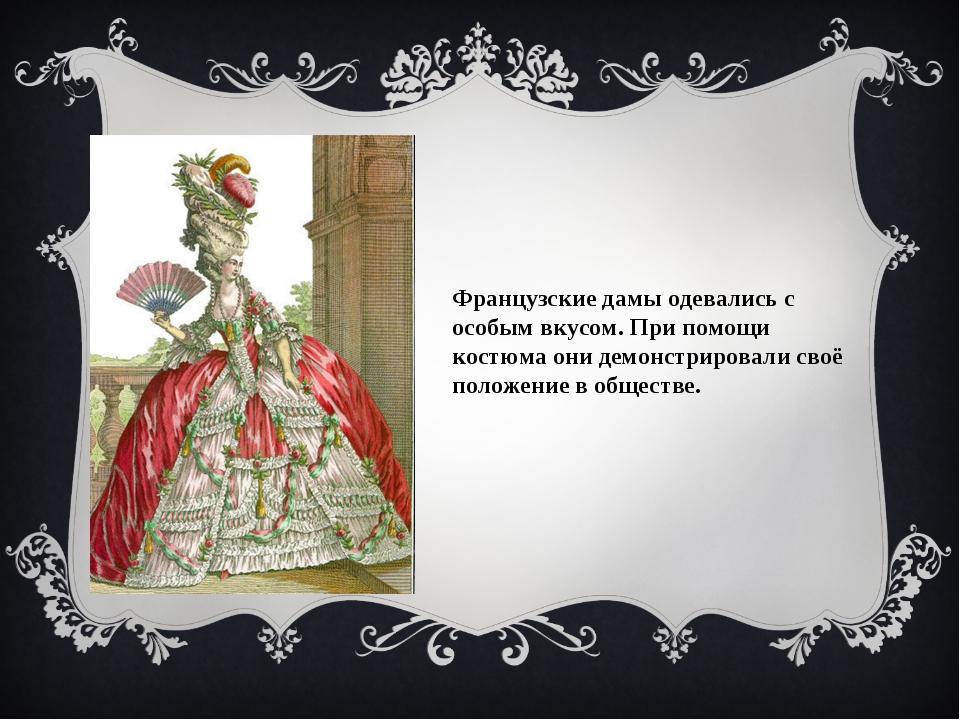 Французские дамы одевались с особым вкусом. При помощи костюма они демонстрир...