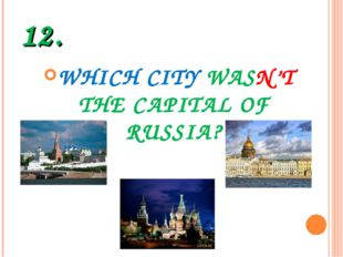 12. WHICH CITY WASN'T THE CAPITAL OF RUSSIA?