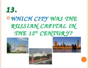 13. WHICH CITY WAS THE RUSSIAN CAPITAL IN THE 12TH CENTURY?