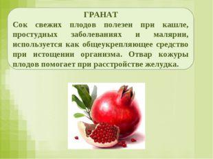 ГРАНАТ Сок свежих плодов полезен при кашле, простудных заболеваниях и малярии