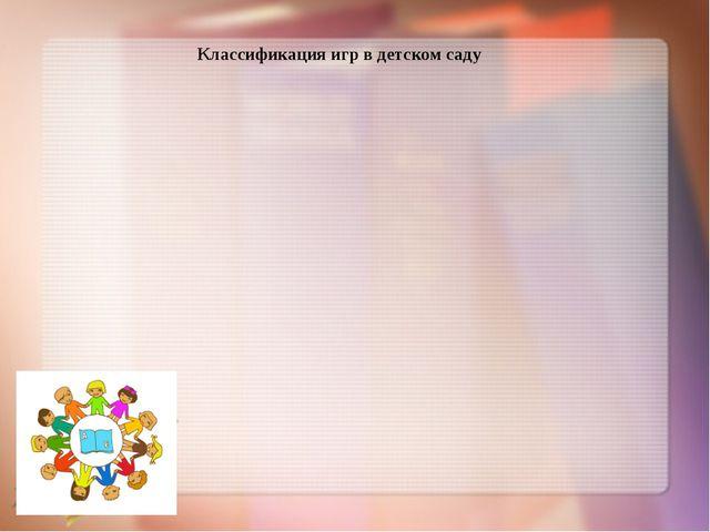 Классификация игр в детском саду