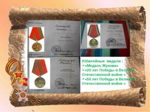 Юбилейные медали : «Медаль Жукова» «20 лет Победы в Великой Отечественной вой