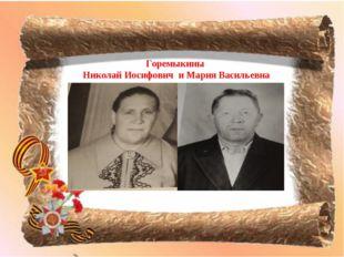 Горемыкины Николай Иосифович и Мария Васильевна