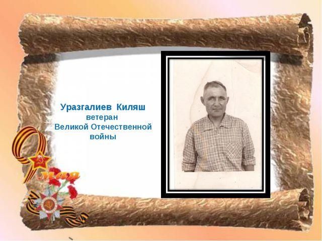 Уразгалиев Киляш ветеран Великой Отечественной войны