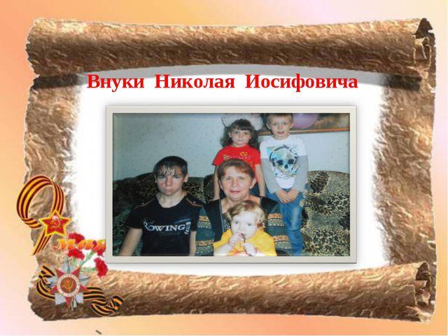 Внуки Николая Иосифовича