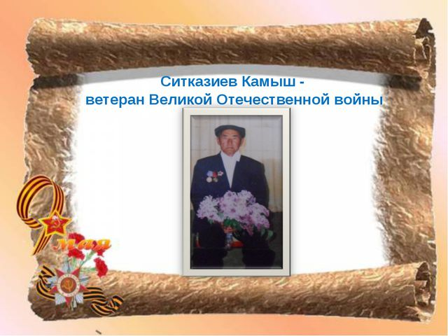 Ситказиев Камыш - ветеран Великой Отечественной войны