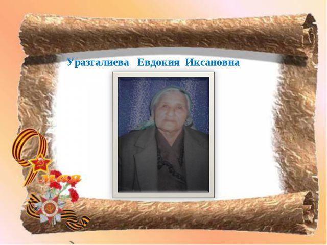 Уразгалиева Евдокия Иксановна