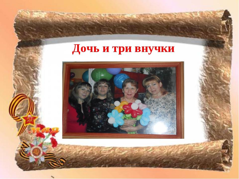 Дочь и три внучки
