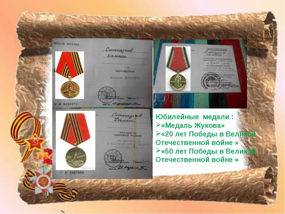 Юбилейные медали : «Медаль Жукова» «20 лет Победы в Великой Отечественной вой...