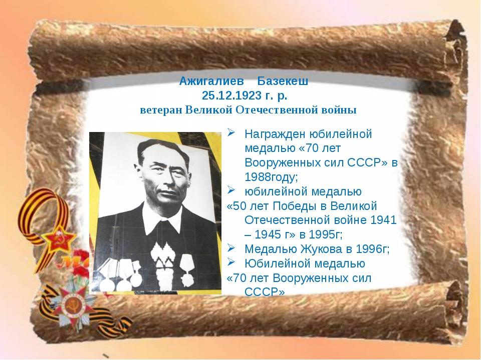 Ажигалиев Базекеш 25.12.1923 г. р. ветеран Великой Отечественной войны Награж...