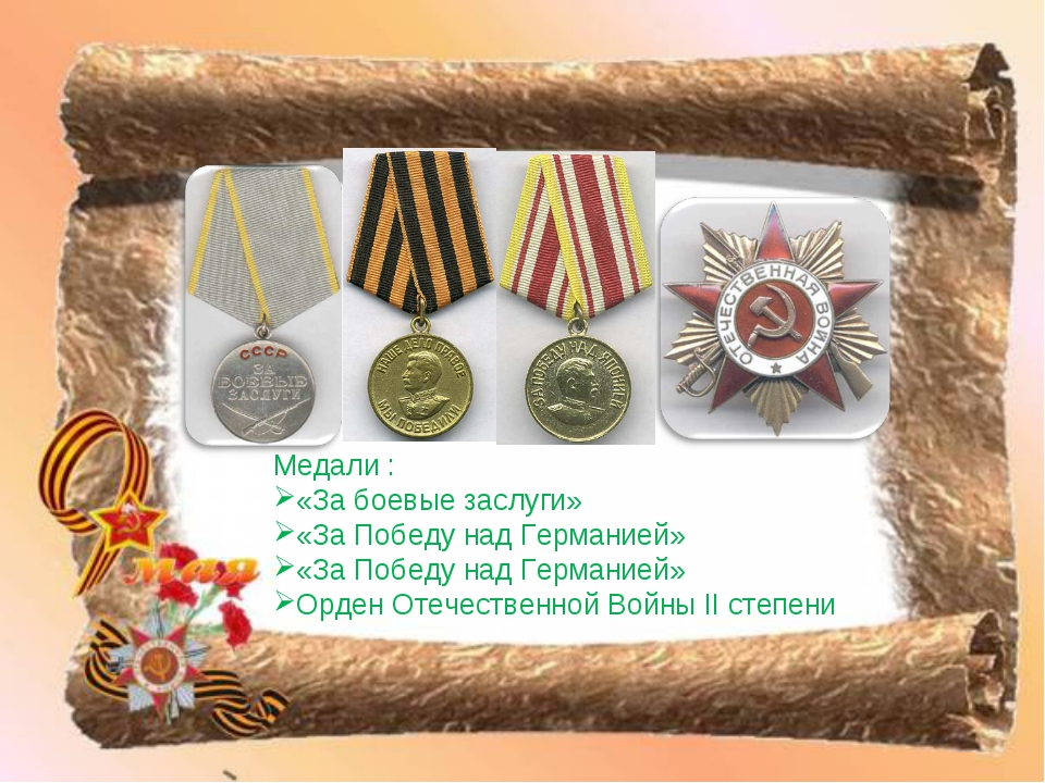 Медали : «За боевые заслуги» «За Победу над Германией» «За Победу над Германи...