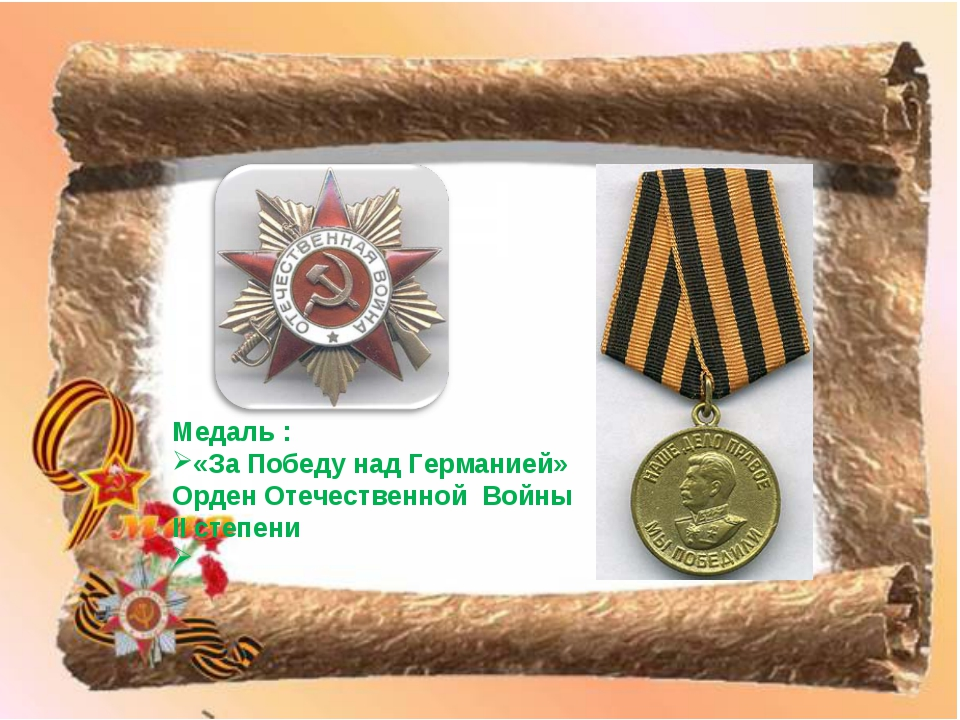 Медаль : «За Победу над Германией» Орден Отечественной Войны II степени