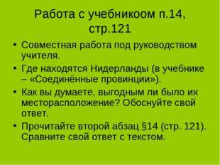Работа с учебникоом п.14, стр.121 Совместная работа под руководством учителя.