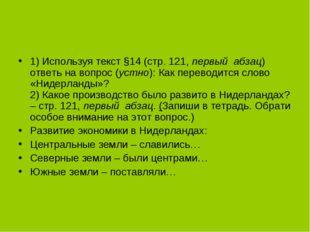 1) Используя текст §14 (стр. 121,первый абзац) ответь на вопрос (устно): Ка