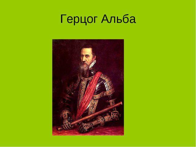 Герцог Альба
