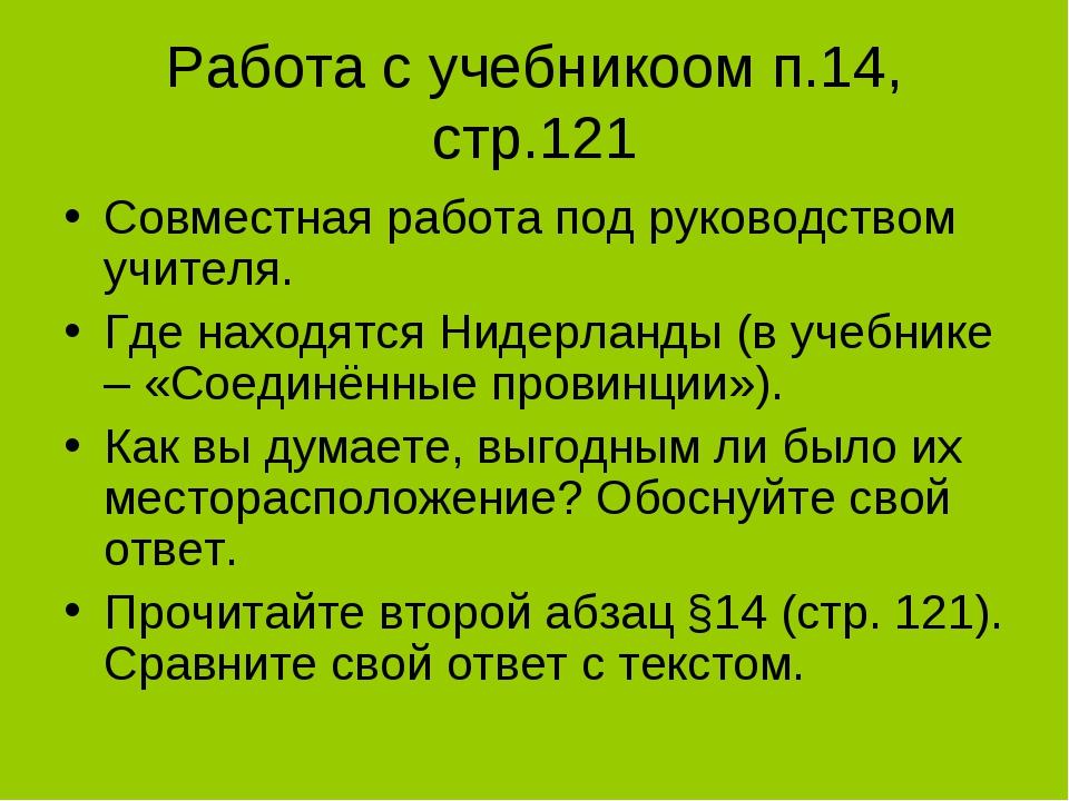 Работа с учебникоом п.14, стр.121 Совместная работа под руководством учителя....